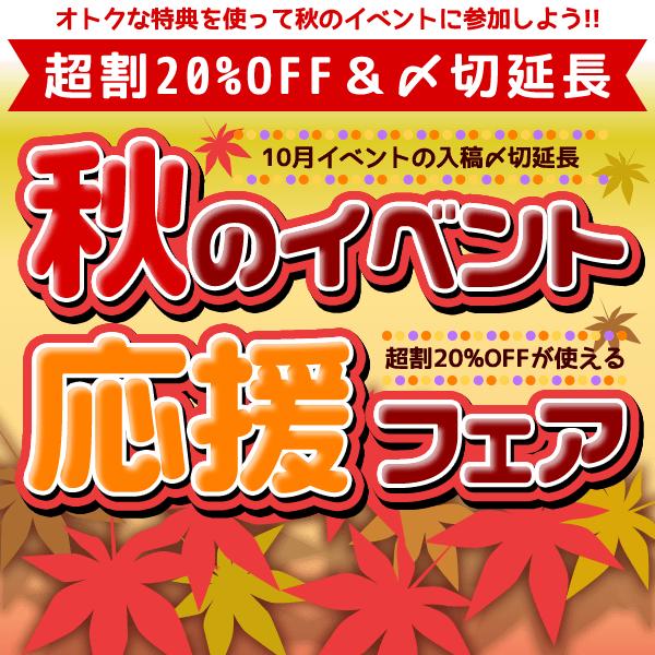 10月15日(日)のイベント超割【秋フェア】