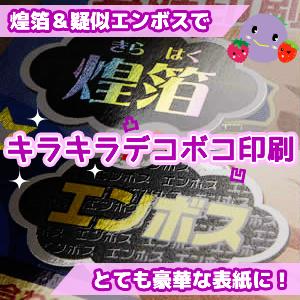 【最新版】煌箔・疑似エンボスガイドライン