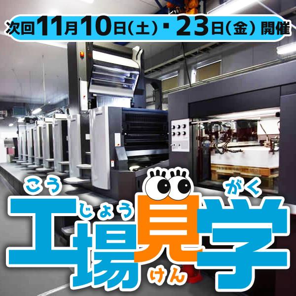 【締め切りました】11/23金祝 工場見学会のご案内
