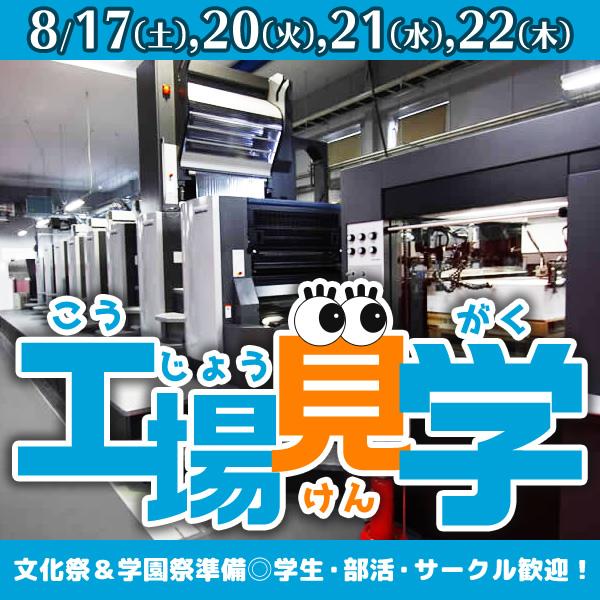 【8月】工場見学会開催!