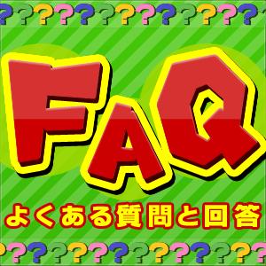 FAQ強化月間