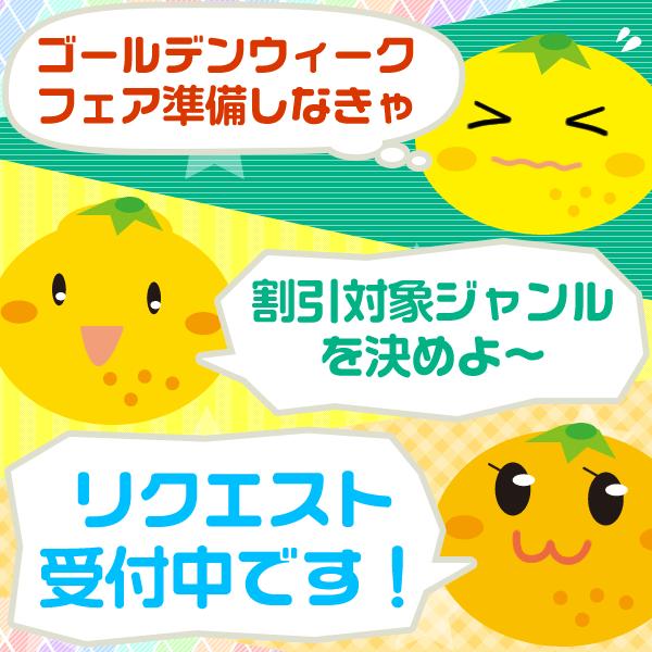 【GW納品分】ジャンルのリクエスト募集中!