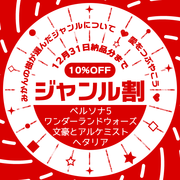 【年内納品対象】ジャンル割!