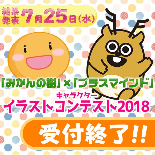キャラクターイラストコンテスト2018
