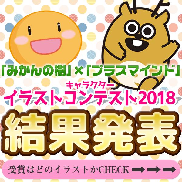 キャラクターイラストコンテスト2018結果発表!