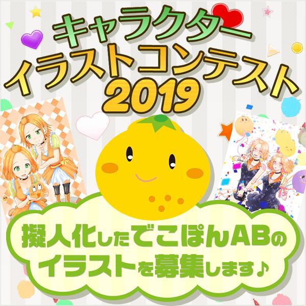 みかんの樹キャラクターイラストコンテスト2019開催
