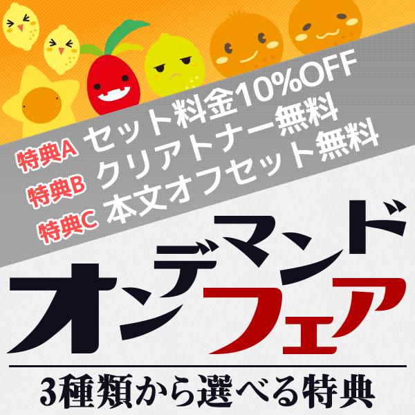 【終了】C93オンデマンドフェア12/21(木)朝9時〆切