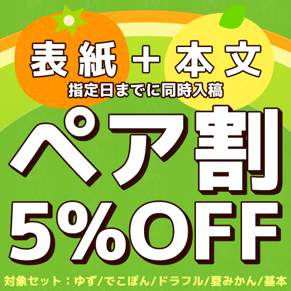 【終了】C93オフセットカラー12/20(水)朝9時〆切