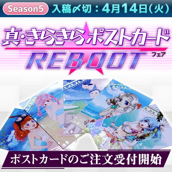真・きらきら☆ポストカードフェア・REBOOT