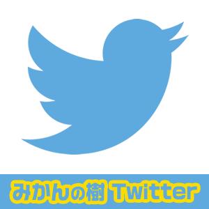 みかんの樹Twitter