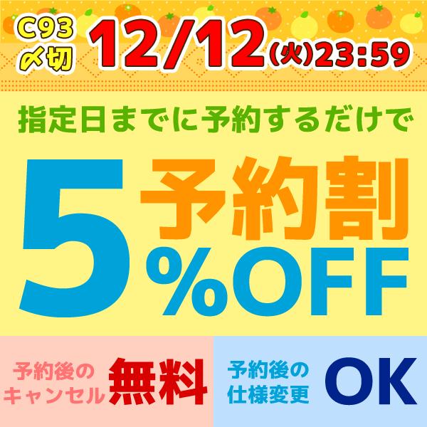 【終了】C93予約割〆切最終日