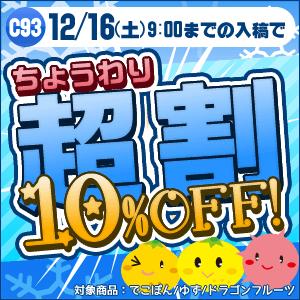【終了】C93☆12/16(土) 朝9時までに入稿で10%OFF