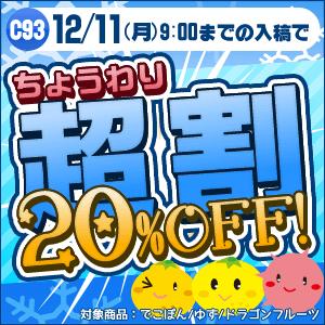 【終了】C93☆12/11(月) 朝9時までに入稿で20%OFF