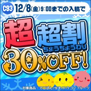 【終了】C93☆12/8(金) 朝9時までに入稿で30%OFF