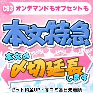 【終了】C93本文特急〆切延長のお申し込み