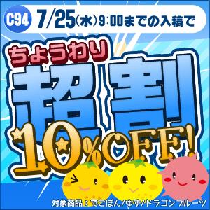 終了★7/25〆【C94】超割10%OFF