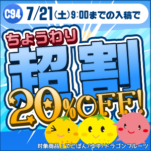 【終了】★7/21〆【C94】超割20%OFF・きらきらポストカード