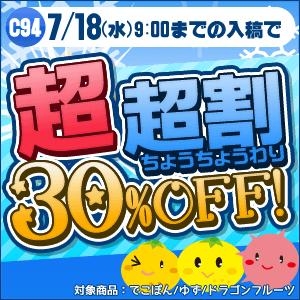 【終了】★7/18〆【C94】超超割30%OFF