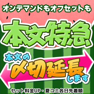 終了★本文締切延長★のお申し込み受付中!