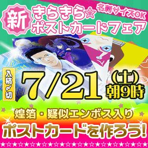 新・きらきら☆ポストカードフェア