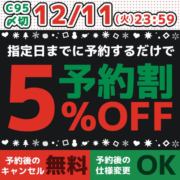 【終了】C95予約割5%OFF★