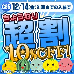 【終了】C95超割10%OFF★