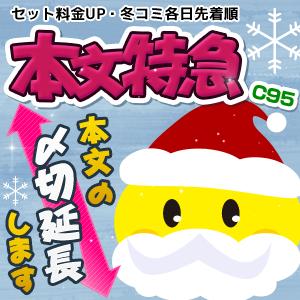 【受付終了】C95本文特急☆〆切延長☆