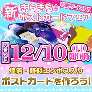 【終了】C95 新・きらきら☆ポストカードフェア
