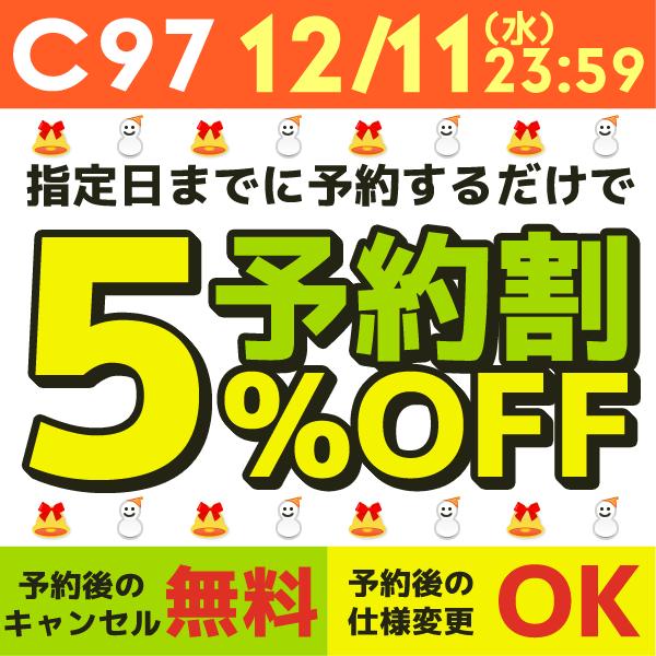 C97★予約割5%OFF!