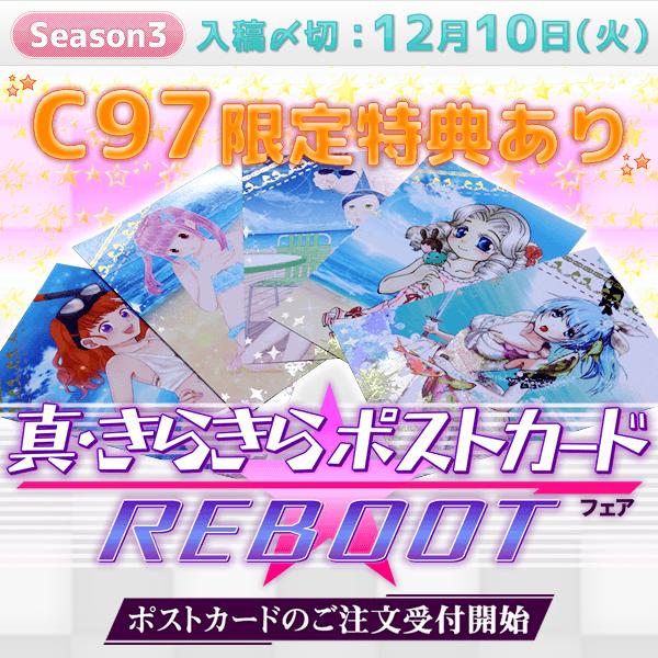 C97限定 真・きらきら☆ポストカードフェア・REBOOT