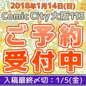 COMIC CITY 大阪 113予約・入稿スケジュール