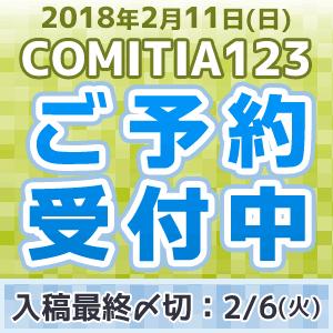 COMIC CITY 東京141イベント締め切りスケジュール