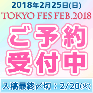 TOKYO FES Feb.2018〆切は2月20日