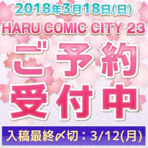 春コミ23〆切★12日(月)朝9時★