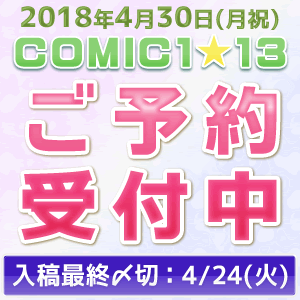 【4月24日朝9時入稿〆】COMIC1最終〆切!