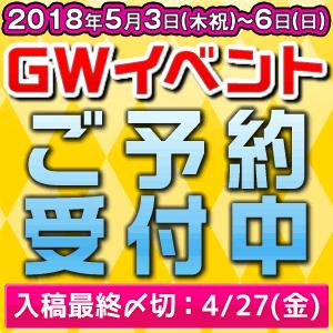 【4月27日朝9時入稿〆】GWイベント〆切!