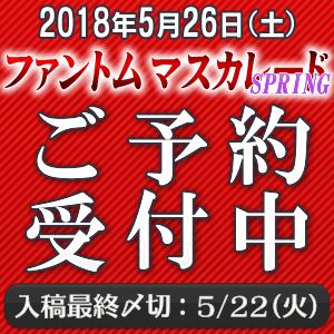 5/22(火)まで!ファントム マスカレードSPRING〆切