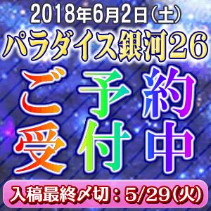 パラダイス銀河26他イベント締め切りスケジュール