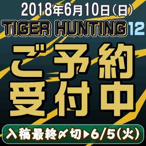 6/5(火)まで!TIGER HUNTING(虎狩)12〆切