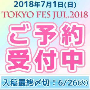 TOKYO FES Jul.2018他イベント締め切りスケジュール