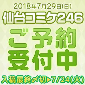 仙台コミケ246他イベント締め切りスケジュール