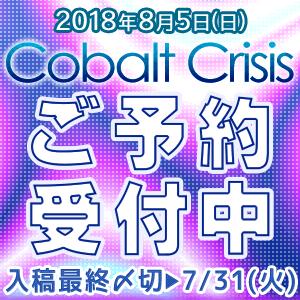 Cobalt Crisis他イベント締め切りスケジュール