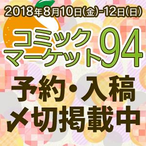 コミックマーケット94締切