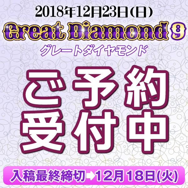 Great Diamond9他イベント締め切りスケジュール