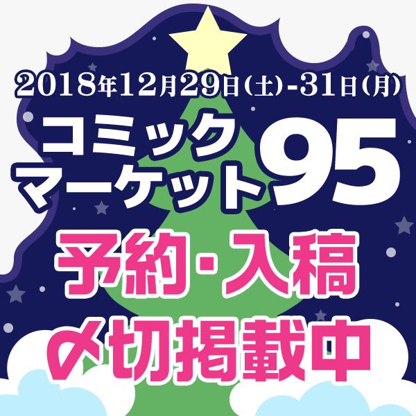 【終了】コミックマーケット95注文・入稿〆