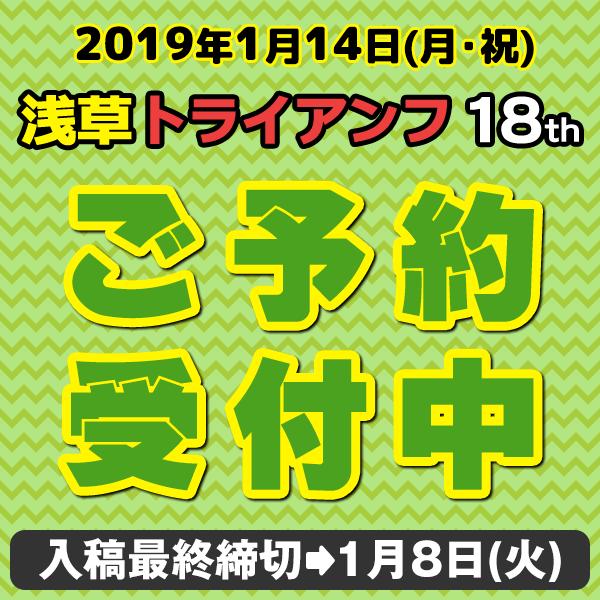 浅草トライアンフ 18th他イベント締め切りスケジュール