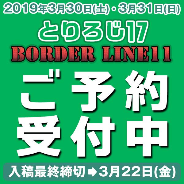 とりろじ17、BORDER LINE11他イベント締め切りスケジュール
