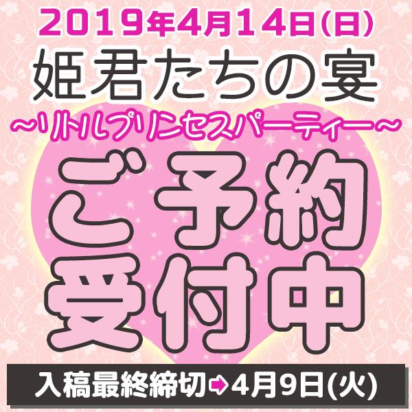 姫君たちの宴~リトルプリンセスパーティー~他イベント締め切りスケジュール