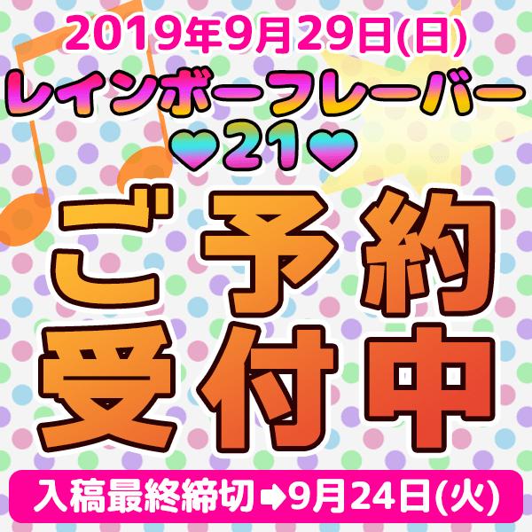 レインボーフレーバー21他イベント締め切りスケジュール