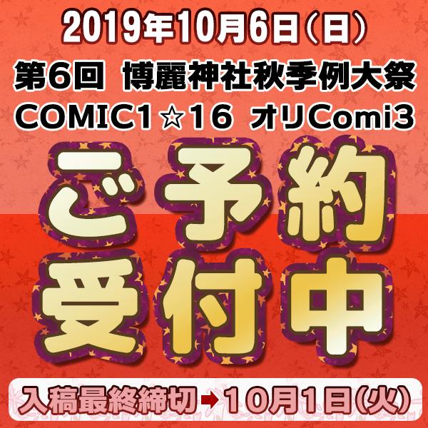 第6回 博麗神社秋季例大祭他イベント締め切りスケジュール